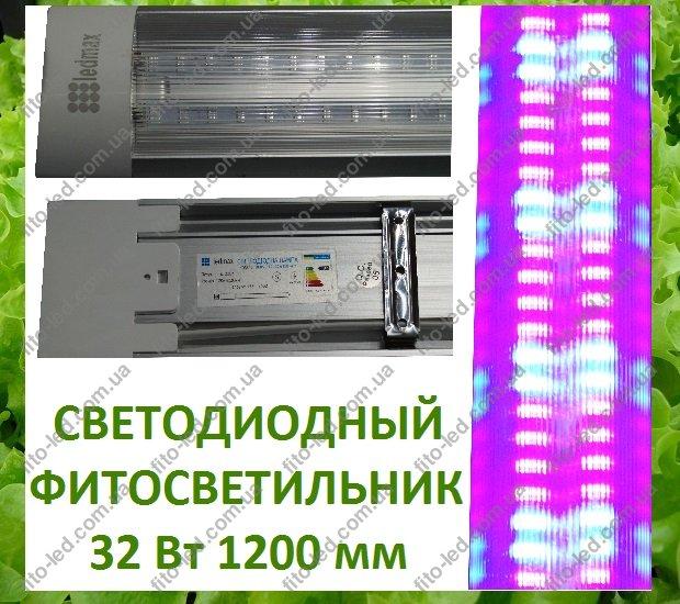 Светодиодное фитоосвещение LED